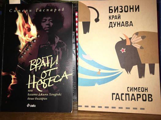 """""""Врати от небеса..."""" и """"Бизони край Дунава"""" на Симеон Гаспаров"""