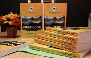"Последното издание на алманаха ""Любослов"""