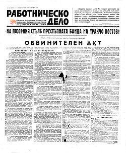 """В. """"Работническо дело"""", обвинителен акт срещу Трайчо Костов. 30 ноември 1949. Източник: Уикипедия"""