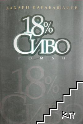 """18 % сиво"" на Захари Карабашлиев"