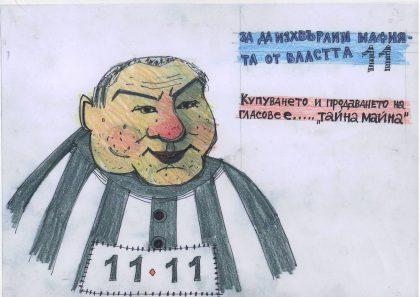 Карикатура: Daniivanov.blogspot.bg