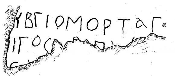 """Графично изражение от каменен надпис, намерен преди няколко години в Силистра. Той е от разчетена представителна колона от ценен материал (сицилианска брекча), върху който се разчете надпис """"Кан ювиги Омортаг .....стратегът"""". Източник: actualno.com"""