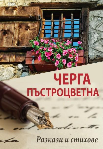 """Литературният сборник """"Челга пъстроцветна"""""""
