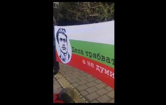 Плакат от протеста