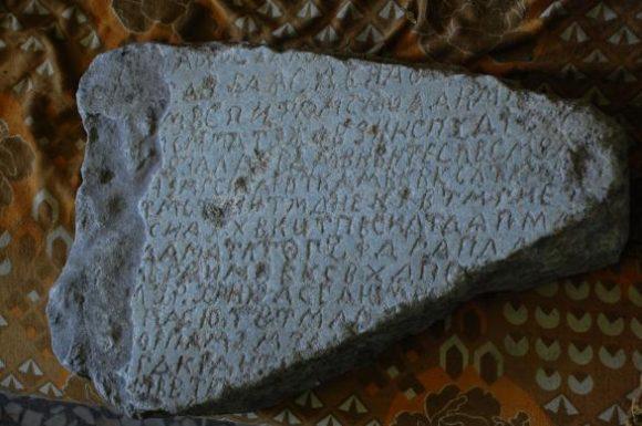 Надпис на каменна плоча от с. Драгойново, открита в тракийската Петелова могила. Източник: Рrarodinata.blog.bg