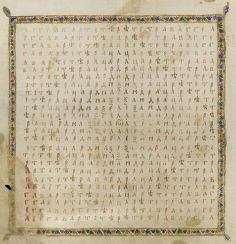 Фиг. 2 Магически четириъгълник, Лондонско евангелие