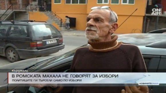 Снимка: Bulgaria on Air