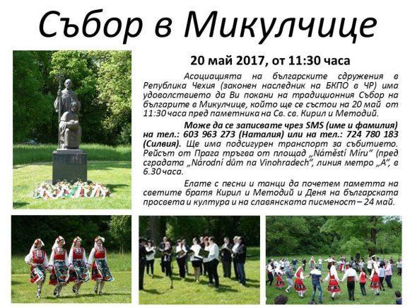 Поканата на Асоциацията на българските сдружения в Р. Чехия за тазгодишния събор в Микулчице