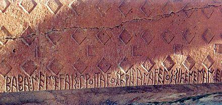 Монументален фригийски надпис от VIII век преди Христа
