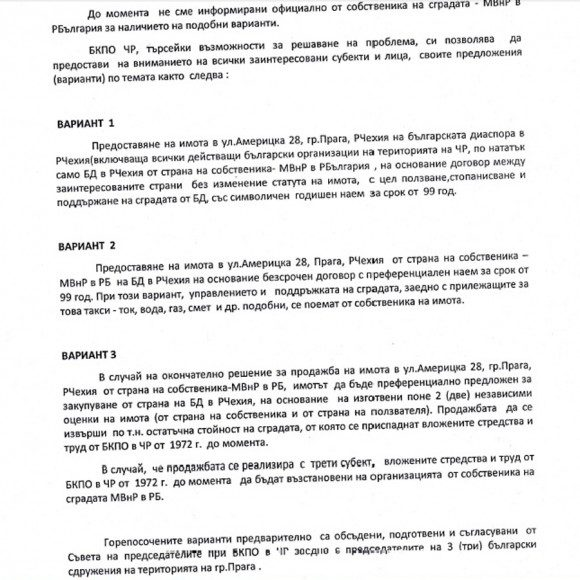 Из предложението на БКПО, изпратено на МВнР на