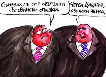 Карикатура: Христо Комарницки