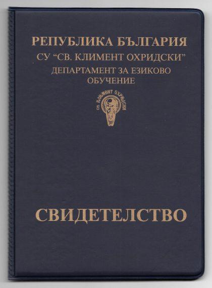 Diplomas - Seal of Biliteracy
