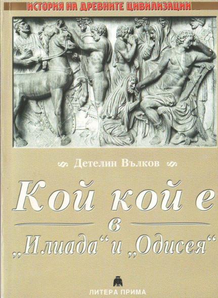 Корица на книгата на Детелин Вълков