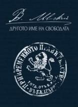 "Корица на книгата ""Левски - другото име на свободата"""