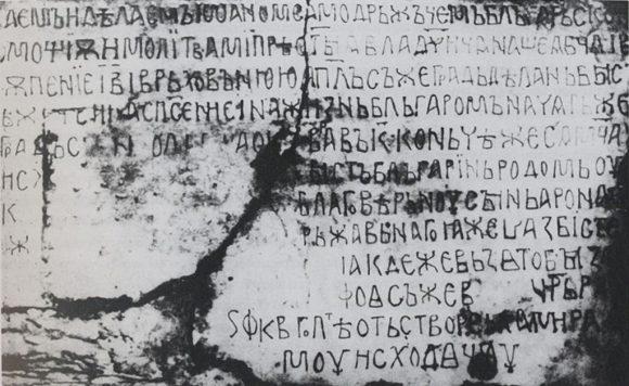 Битолският надпис на българския цар Иван Владислав. Снимка: Уикипедия